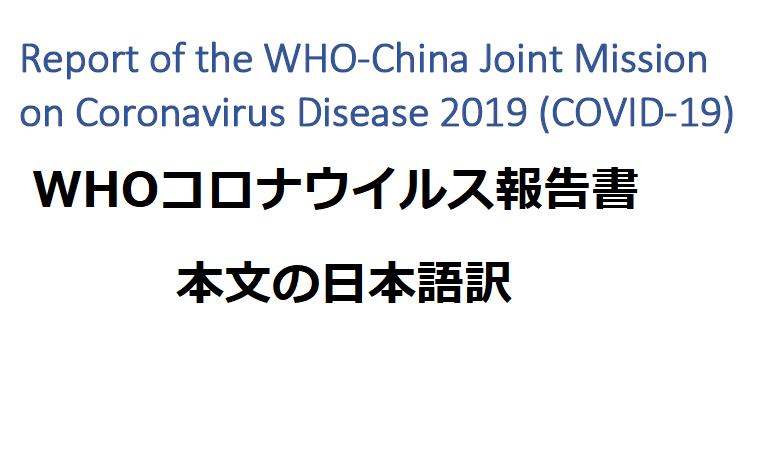 新 コロナ ウイルス 日本